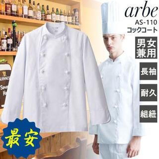 AS-110 長袖 コックコート 【 チトセ 厨房 白衣 】Ⓟ