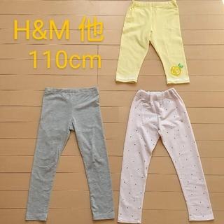 エイチアンドエム(H&M)のH&M 他 レギンスパンツ レギンス パンツ 110cm  黄 ピンク グレー(パンツ/スパッツ)