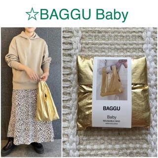 新品!BAGGU  baby  バグゥ ベビー メタリック ゴールド エコバッグ