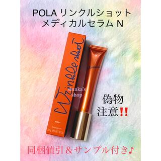 POLA - ★新品★POLA リンクルショット メディカルセラムN