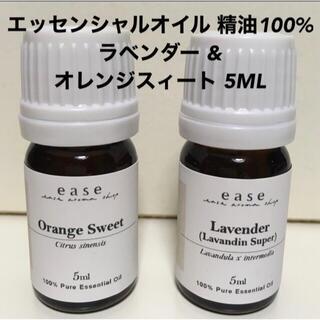 セイカツノキ(生活の木)の精油100% 新品 ラベンダー&オレンジスィート 5ML(エッセンシャルオイル(精油))