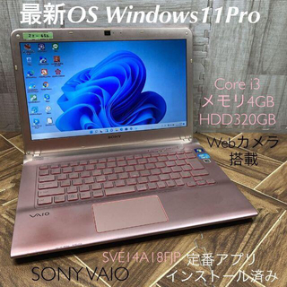SONY - Core i3 ピンク SONY VAIO Windows11 ノートパソコン