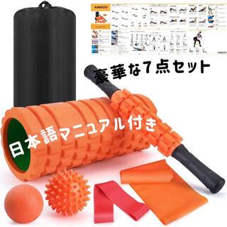 フォームローラーセット ヨガポール フォームローラー 筋膜リリースボール 筋トレ