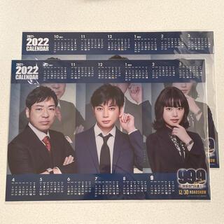 嵐 - 嵐 松本潤 99.9 オリジナルポスターカレンダー