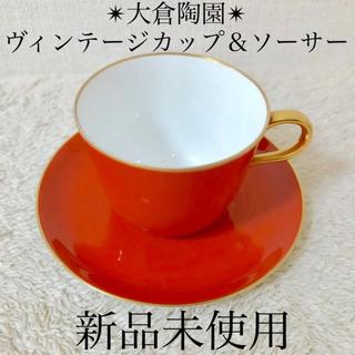 大倉陶園 - 大倉陶園 カップ&ソーサー オレンジ 橙色 ヴィンテージ ゴールドライン 金彩
