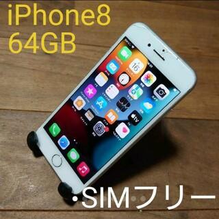 iPhone - 完動品SIMフリーiPhone8本体64GBシルバーau判定〇送料込