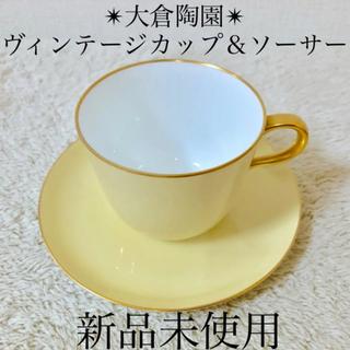 大倉陶園 - 大倉陶園 カップ&ソーサー クリームイエロー黄色ヴィンテージ ゴールドライン金彩