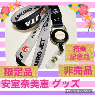 JAL(日本航空) - JAL 安室奈美恵 ネックストラップ 搭乗記念品 AMURO JET