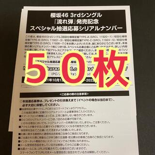櫻坂46 流れ弾 スペシャルイベント抽選応募券 シリアルナンバー 50枚