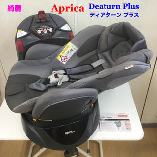 Aprica - 綺麗!アップリカ 新生児対応 チャイルドシート ディアターン プラス