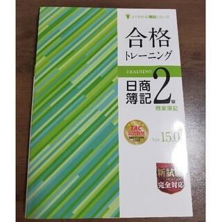 タックシュッパン(TAC出版)の合格トレーニング 日商簿記2級 商業簿記 ver.15.0(資格/検定)