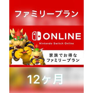 Nintendo Switch - Nintendoオンラインファミリープラン