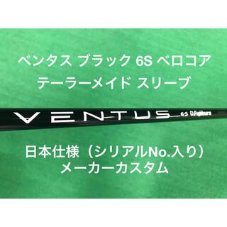 Fujikura - 【美品】日本仕様 ベンタスブラック 6S ベロコア テーラーメイドスリーブ