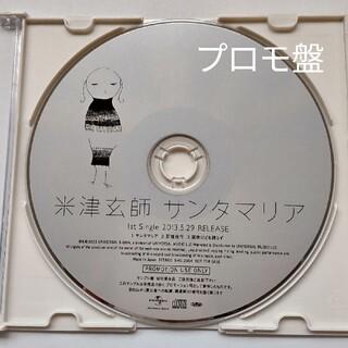 米津玄師 サンタマリア プロモ盤 CD