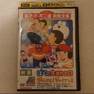 【レンタル落ち】 ドラえもん ぼくの生まれた日 他 DVD