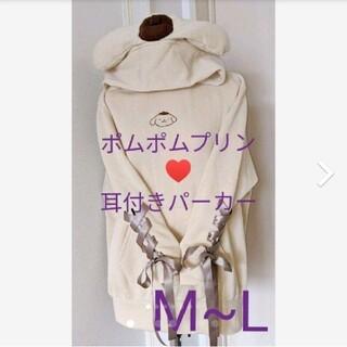 サンリオ(サンリオ)のポムポムプリン 耳付きレースアップパーカー 着ぐるみなりきり サンリオ量産型(パーカー)