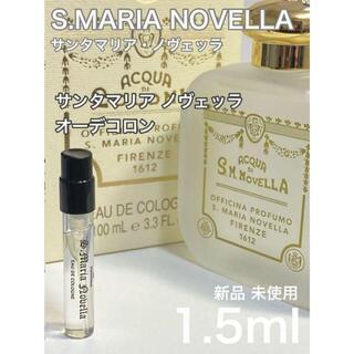 サンタマリアノヴェッラ(Santa Maria Novella)の[S-c]サンタマリアノヴェッラ オーデコロン 1.5ml(ユニセックス)