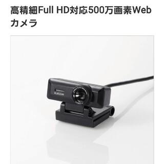 ELECOM - Webカメラ ELECOM UCAM-C750FBBK