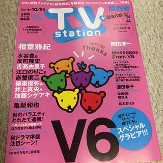 ブイシックス(V6)のTV station 切り抜きのみ 10/13発売 21号 テレビステーション(アート/エンタメ/ホビー)