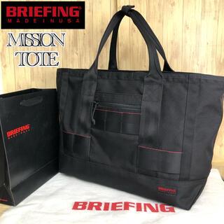 ブリーフィング(BRIEFING)の【美品】BRIEFING MISSION TOTE ミッショントート 黒 大容量(トートバッグ)