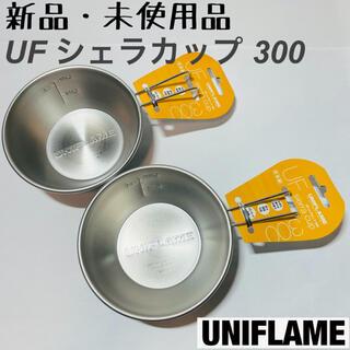 UNIFLAME - 【新品】 UNIFLAME ユニフレーム UFシェラカップ 300 2個 セット