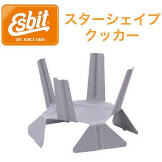 シンフジパートナー(新富士バーナー)の【新品】エスビット スターシェイプクッカー(調理器具)