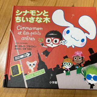ショウガクカン(小学館)のシナモンと小さな木(絵本/児童書)