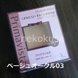 Primavista - B03 プリマヴィスタ ファンデーション ベージュオークル03