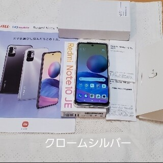 au - Redmi Note 10 JE  Xiaomi