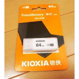 東芝 - KIOXIA(東芝) USB3.2対応 64GB 高速USBメモリー 新品未開封