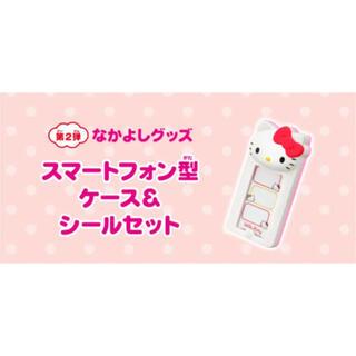 マクドナルド(マクドナルド)のハローキティ スマートフォン型ケース&シールセット ハッピーセット(キャラクターグッズ)