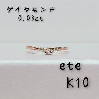 ete K10 ダイヤモンド リング(リング(指輪))
