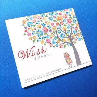Wish~きぼうのうた~J-POPコレクション/α波オルゴール(ヒーリング/ニューエイジ)