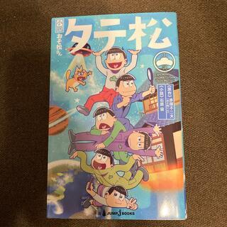 シュウエイシャ(集英社)の小説おそ松さん タテ松(文学/小説)