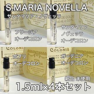 サンタマリアノヴェッラ(Santa Maria Novella)の[ss4] サンタマリアノヴェッラ 大人気の4本セット!1.5ml×4本セット(ユニセックス)