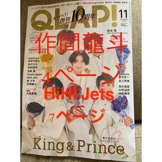 QLAP! (クラップ) 2021年 11月号(音楽/芸能)