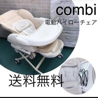 combi - combi 電動ハイローチェア  オートスウィング ベビーチェア