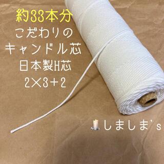 細め芯♡5m♡キャンドル芯♡日本製H芯♡2×3+2