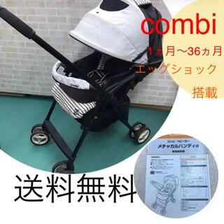 combi - combi 1ヶ月〜36ヶ月 軽量コンパクト ベビーカー