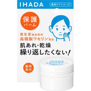 SHISEIDO (資生堂) - イハダ_肌荒れ、乾燥繰り返したくない!保護バーム(20g)