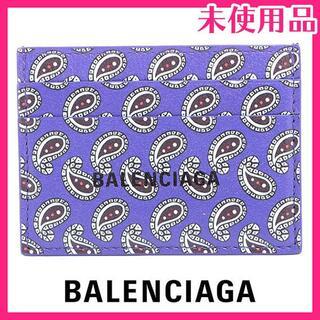 バレンシアガ(Balenciaga)の新品♪バレンシアガ 定価3万 ペイズリー レザー カードケース パスケース(名刺入れ/定期入れ)