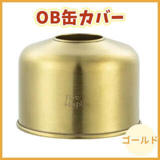 OD缶カバー 金属カバー 鏡面仕上げ  250用ランタン ガス缶カバー ゴールド(ライト/ランタン)