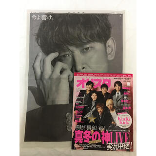 ブイシックス(V6)の新品☆新聞広告+オリスタ2012☆V6KinKiHey!Say!JUMP赤西仁 (音楽/芸能)