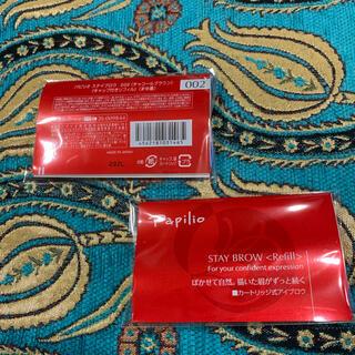 パピリオ ステイブロウ 002チャオコールブラウン キャップ付リフィル2本 眉墨(アイブロウペンシル)