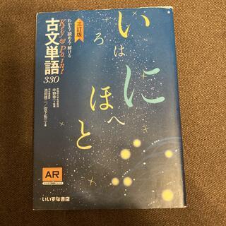 Key&Point古文単語330 わかる・読める・解ける 三訂版(語学/参考書)