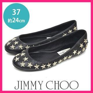 JIMMY CHOO - ジミーチュウ 星 スター スタッズ バックロゴ フラットシューズ 37(約24