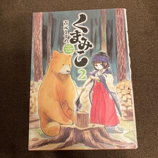 カドカワショテン(角川書店)のくまみこ 2(青年漫画)