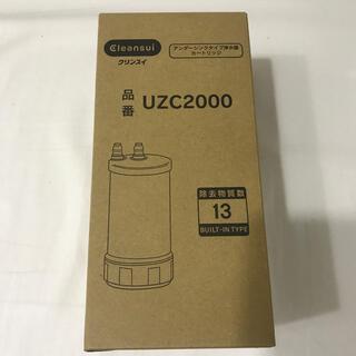 ミツビシケミカル(三菱ケミカル)の【新品未開封】クリンスイ UZC2000(浄水機)