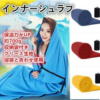 寝袋 封筒型 インナーシュラフ シーツ ブランケット ひざかけ フリース マット(寝袋/寝具)