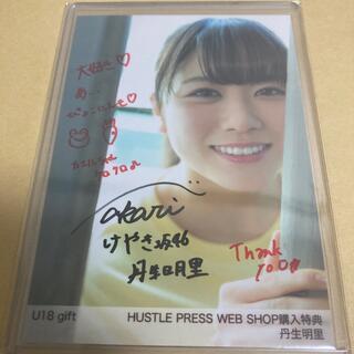 丹生明里HUSTLE PRESS WEB SHOP 購入特典U18 focus